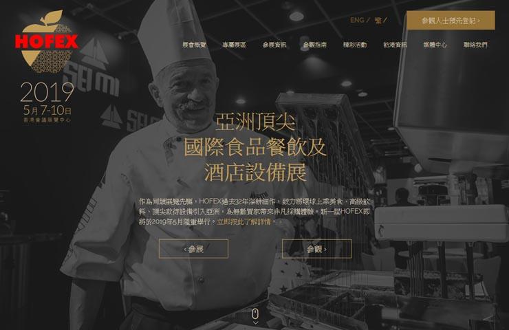 香港第18屆國際食品.餐飲設備展覽會 2019/05/07-10