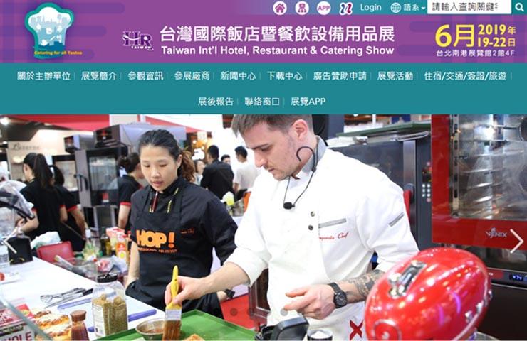 2019台灣國際飯店暨餐飲設備用品展 2019/06/19-22